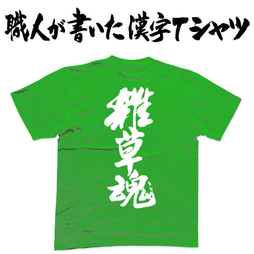 T Time Rakuten Global Market Weed Soul Vertical If The