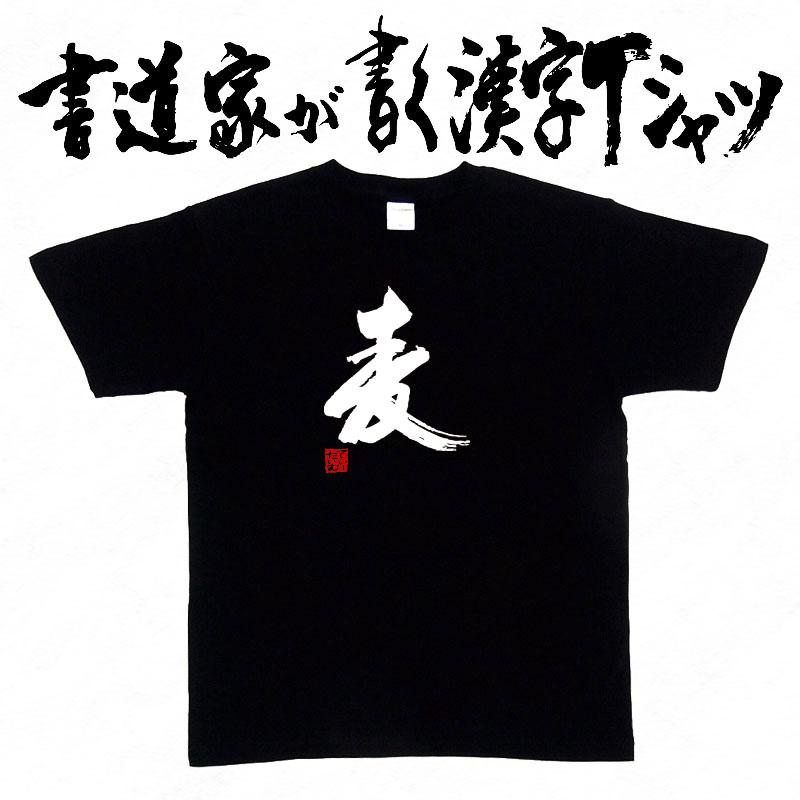 アウトレット オリジナルTシャツ2枚以上買うと送料無料 筆文字が映える かっこいい和柄プリントTシャツ 麦 書道家が書く漢字Tシャツ おもしろTシャツ 麦焼酎 本物の筆文字を使用したオリジナルプリントTシャツ書道家が書いた文字を和柄漢字Tシャツにしました☆今ならオリジナルTシャツ2枚以上で 名入れ .. 送料無料 店 ☆ pt1 誕生日プレゼント 楽ギフ_名入れ
