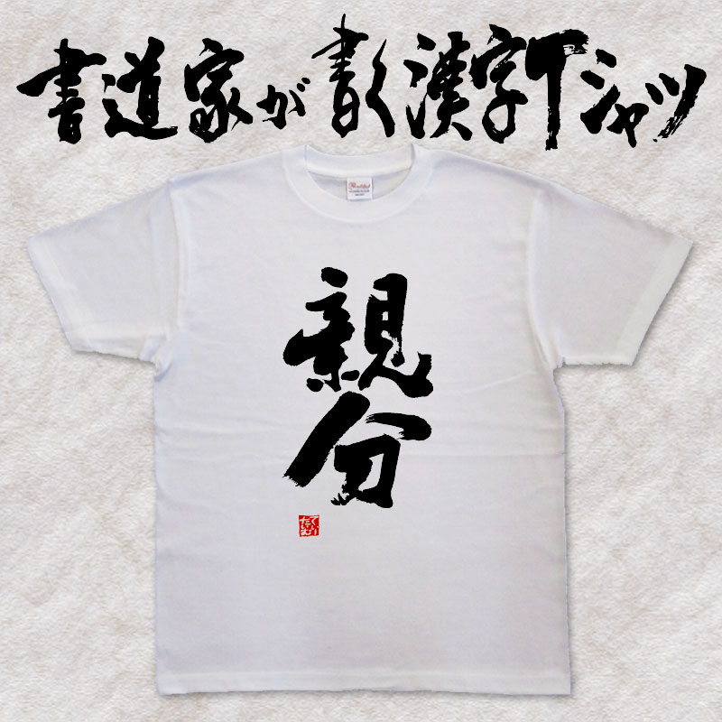 T Time Original Screen Printed T Shirts Using The Chinese Character
