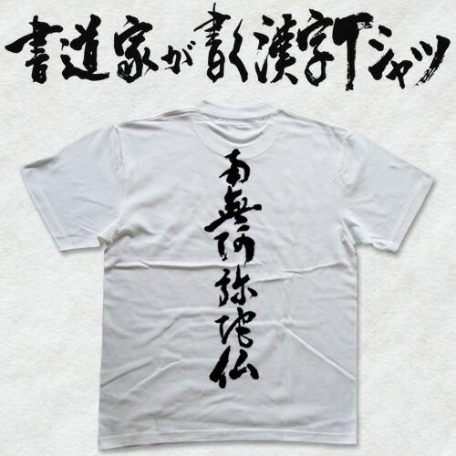 オリジナルTシャツ2枚以上買うと送料無料 カスタマイズ可能 筆文字がカッコイイ 返品交換不可 おもしろデザインTシャツ 南無阿弥陀仏 縦書 草書 書道家が書く漢字Tシャツ おもしろTシャツ 本物の筆文字を使用したオリジナルプリントTシャツ書道家が書いた文字を和柄漢字Tシャツにしました☆今ならオリジナルTシャツ2枚以上で プレゼント .. 名入れ 楽ギフ_名入れ 特価品コーナー☆ 送料無料 ☆ pt1