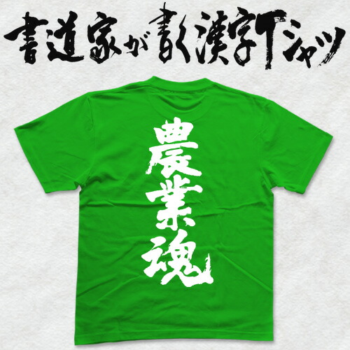 登場大人気アイテム オリジナルTシャツ2枚以上買うと送料無料 筆文字が映える かっこいい和柄プリントTシャツ 農業魂 縦書 [再販ご予約限定送料無料] 書道家が書く漢字Tシャツ おもしろTシャツ 本物の筆文字を使用したオリジナルプリントTシャツ書道家が書いた文字を和柄漢字Tシャツにしました☆今ならオリジナルTシャツ2枚以上で 誕生日プレゼント pt1 ☆ 送料無料 名入れ 楽ギフ_名入れ ..