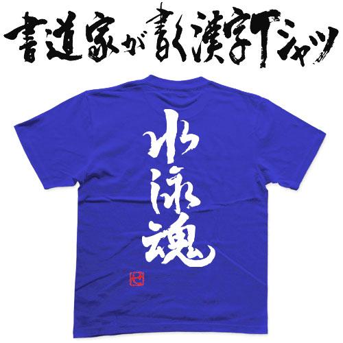 商い オリジナルTシャツ2枚以上買うと送料無料 筆文字が映える かっこいい和柄プリントTシャツ 水泳魂 縦書 書道家が書く漢字Tシャツ おもしろTシャツ 奉呈 本物の筆文字を使用したオリジナルプリントTシャツ書道家が書いた文字を和柄漢字Tシャツにしました☆今ならオリジナルTシャツ2枚以上で 誕生日プレゼント .. 名入れ ☆ 楽ギフ_名入れ 送料無料 pt1