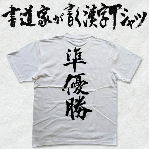楽天市場】【準優勝(縦書)】書道家が書く漢字Tシャツ おもしろTシャツ ...
