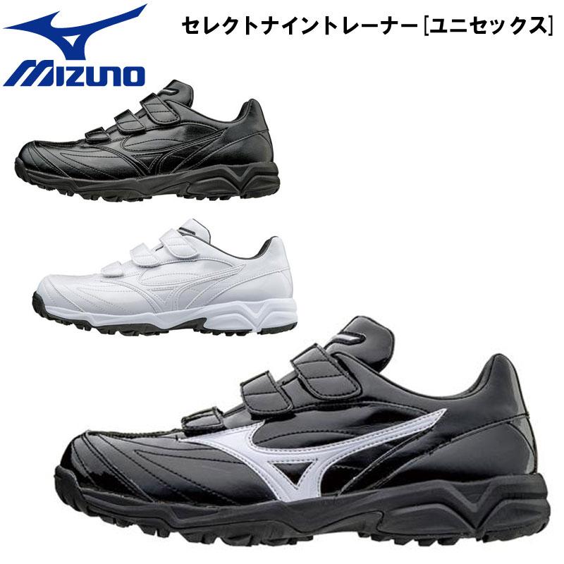 mizuno(ミズノ)セレクトナイントレーナー[ユニセックス] 野球用品 トレシュー 審判用品 11gt1720