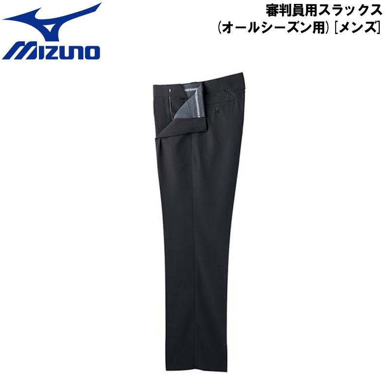 mizuno(ミズノ)審判員用スラックス(オールシーズン用)[メンズ] 野球用品 審判用具 12jd5x23