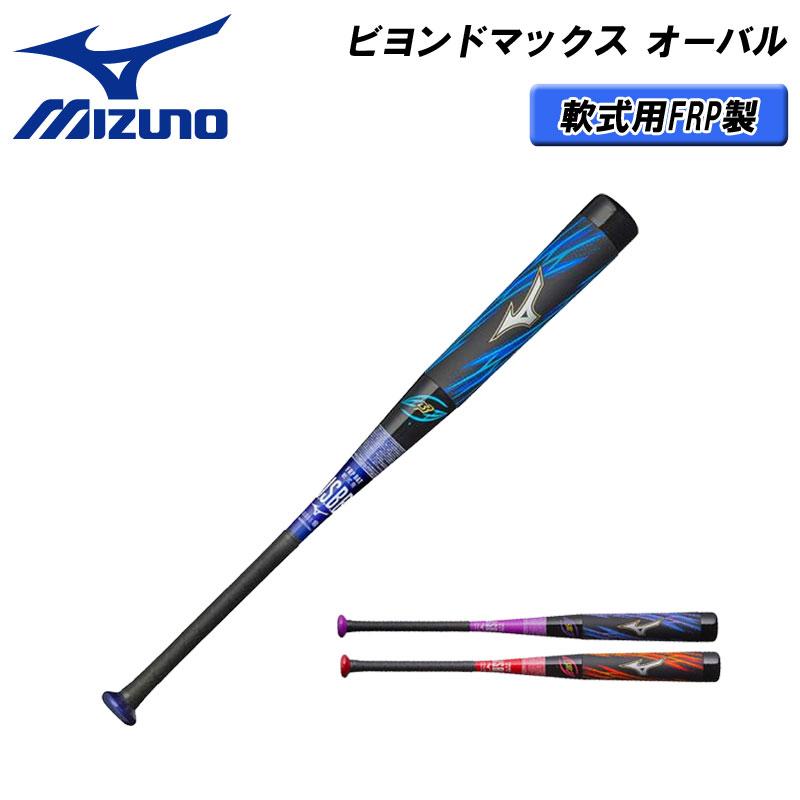 【送料無料】MIZUNO(ミズノ)軟式用ビヨンドマックスオーバル(FRP製/82cm/83cm/84cm/平均670g/680g/690g) 野球 バット ベースボール カーボン 一般軟式 大人 トップバランス 1cjbr137