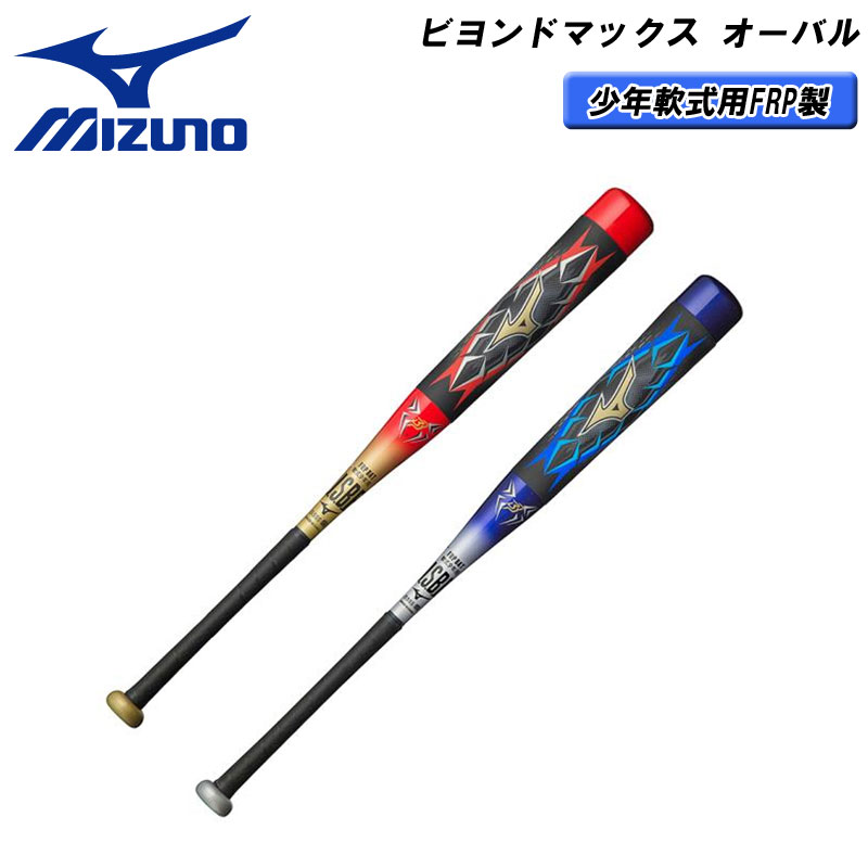 【送料無料】MIZUNO(ミズノ)少年軟式用ビヨンドマックスオーバル(FRP製/78cm/80cm/平均540g/560g)野球 バット ベースボール カーボン トップバランス 1cjby130