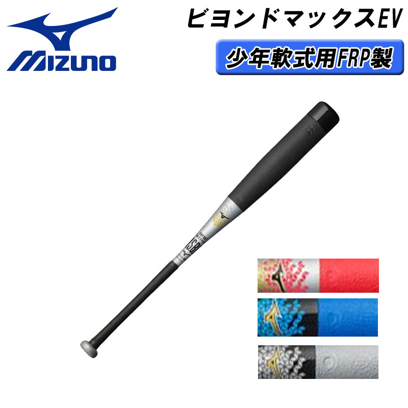 番号シール付き! MIZUNO(ミズノ) 少年軟式用ビヨンドマックスEV(FRP製/74cm/76cm/78cm/80cm/平均510g/520g/550g/560g) 野球 バット ベースボール スポーツ 1cjby131