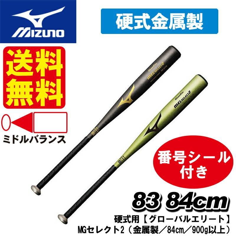 【送料無料】MIZUNO(ミズノ) 硬式用【グローバルエリート】MGセレクト2(金属製/83cm/84cm/900g以上)野球 ベースボール スポーツ 硬式金属バット 1cjmh102