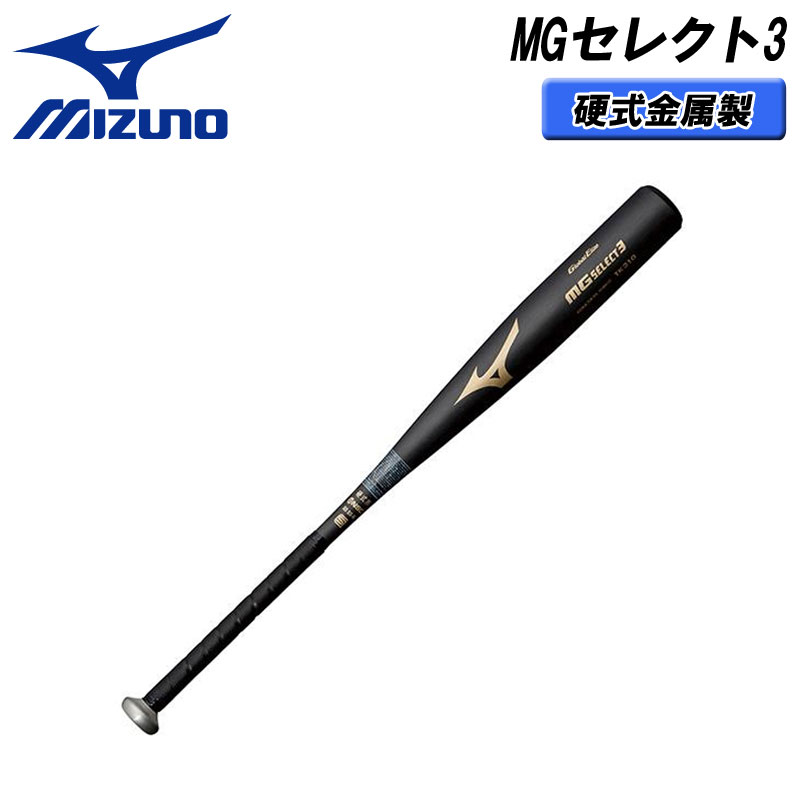 【送料無料】MIZUNO(ミズノ) 硬式用【グローバルエリート】MGセレクト3(金属製/83cm/84cm/900g以上)野球 硬式バット ベースボール スポーツ トップバランス 1cjmh103