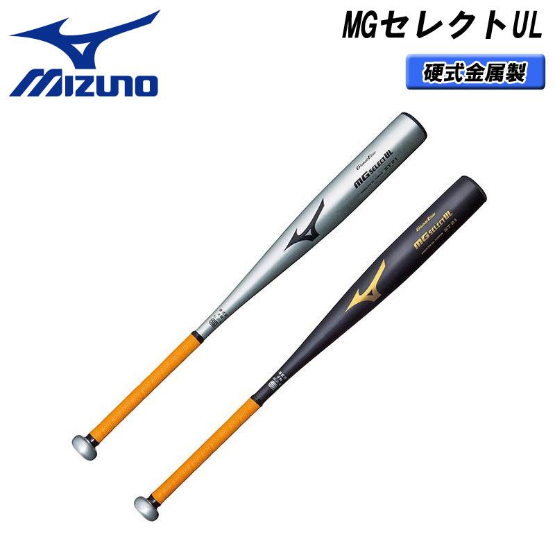 【送料無料】MIZUNO(ミズノ) 硬式用【グローバルエリート】MGセレクトUL(金属製/83cm/84cm/900g以上)野球 硬式金属バット ベースボール スポーツ 1cjmh106