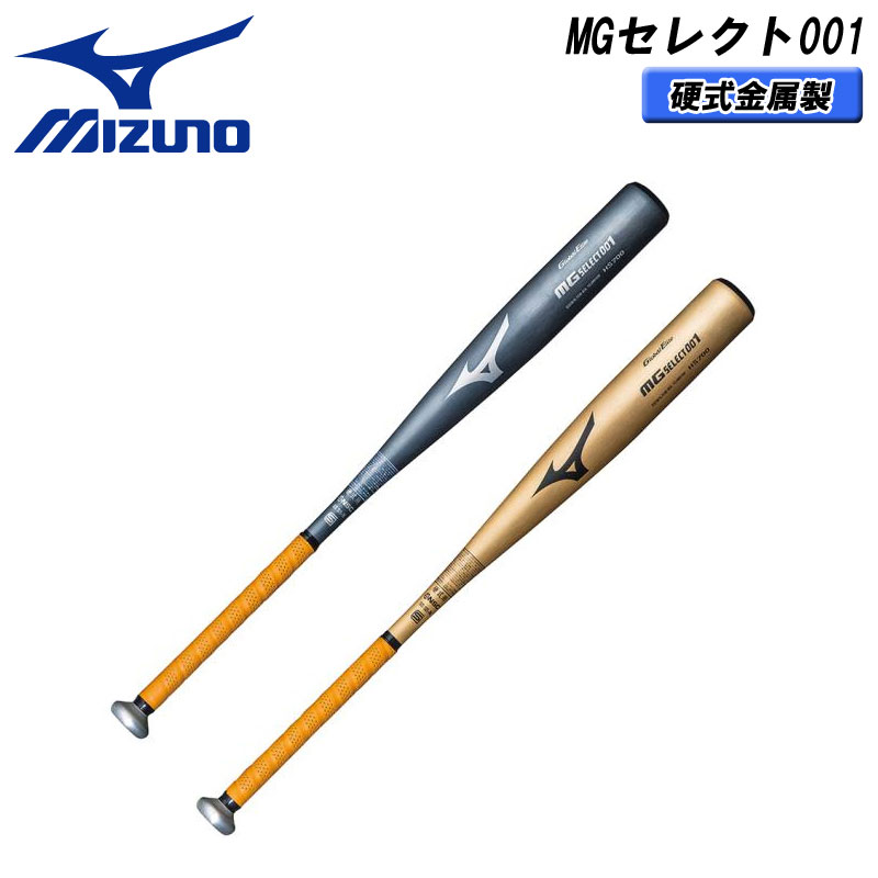 【送料無料】MIZUNO(ミズノ) 硬式用【グローバルエリート】MGセレクト001(金属製/83cm/84cm/平均900g以上)野球 硬式金属バット ベースボール スポーツ ミドルバランス 1cjmh109