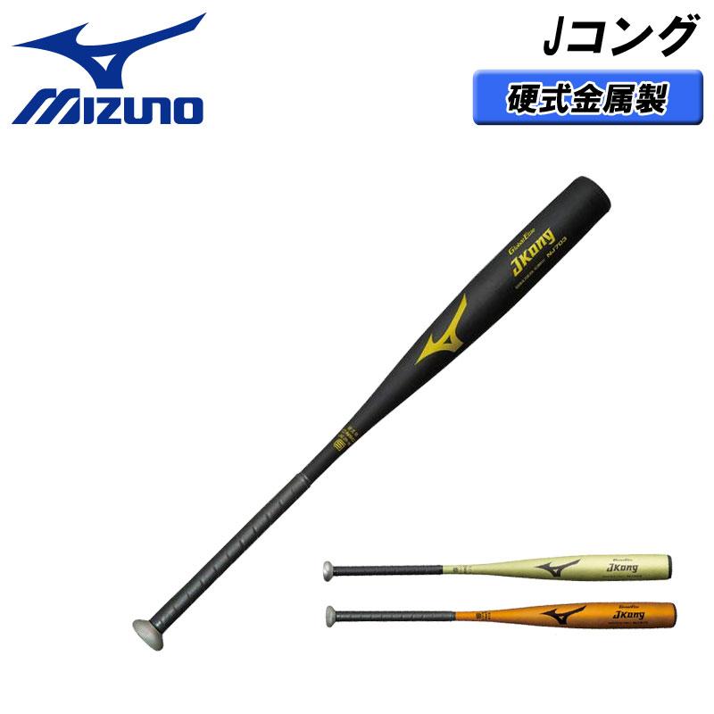 【送料無料】MIZUNO(ミズノ) 硬式用【グローバルエリート】Jコング(金属製/83cm/84cm/900g以上) 野球 金属バット ベースボール スポーツ ミドルバランス 1cjmh111