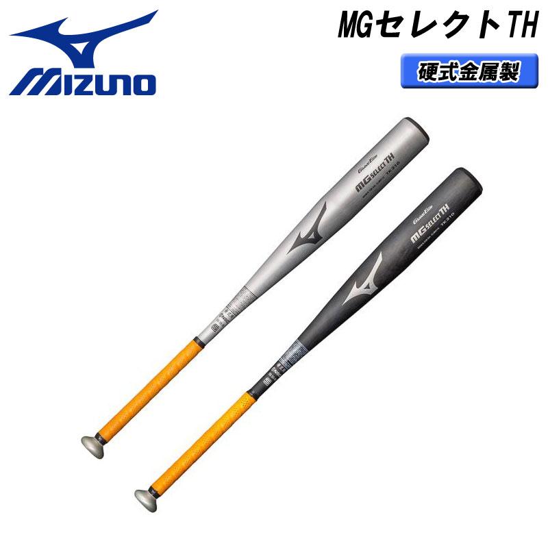 【送料無料】MIZUNO(ミズノ)硬式用【グローバルエリート】MGセレクトTH(金属製/83cm/84cm/900g以上) 金属バット 野球 ベースボール スポーツ 1cjmh112
