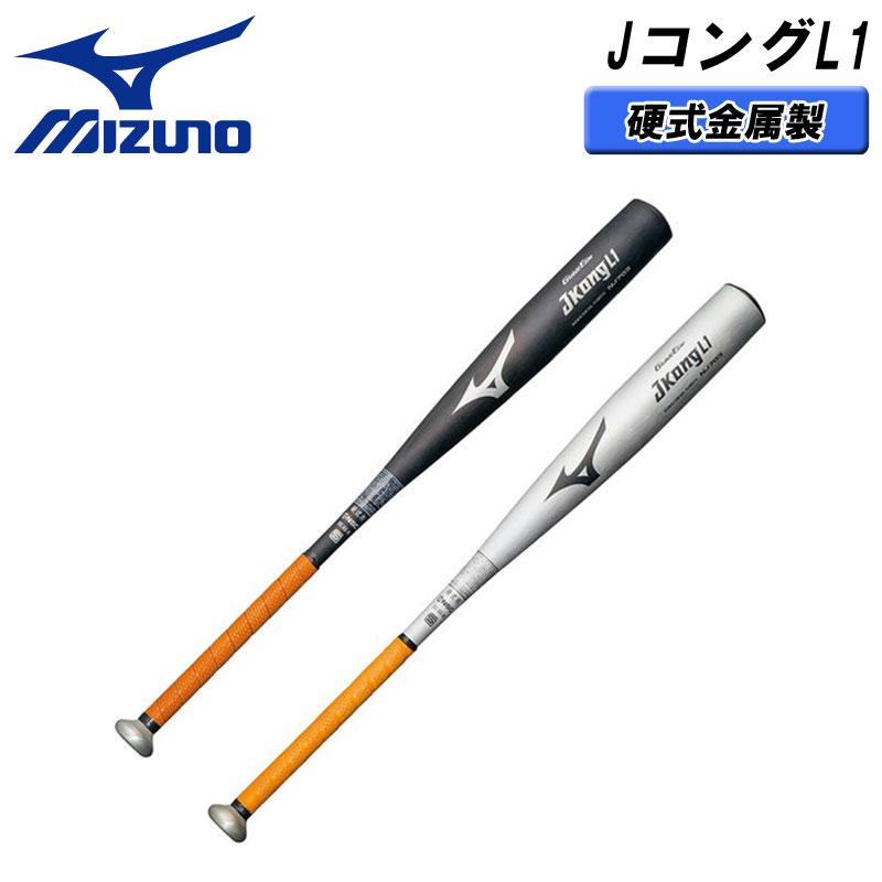 【送料無料】MIZUNO(ミズノ) 硬式用【グローバルエリート】JコングL1(金属製/83cm/84cm/900g以上) 野球 金属バット ベースボール スポーツ 番号シール付き! 1cjmh113