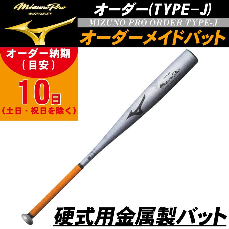 【オーダーメイドバット】MIZUNO(ミズノ) 硬式用金属製バット ミズノプロオーダータイプJ 野球 ベースボール スポーツ トレーニング 83cm 84cm 1cjmh90100