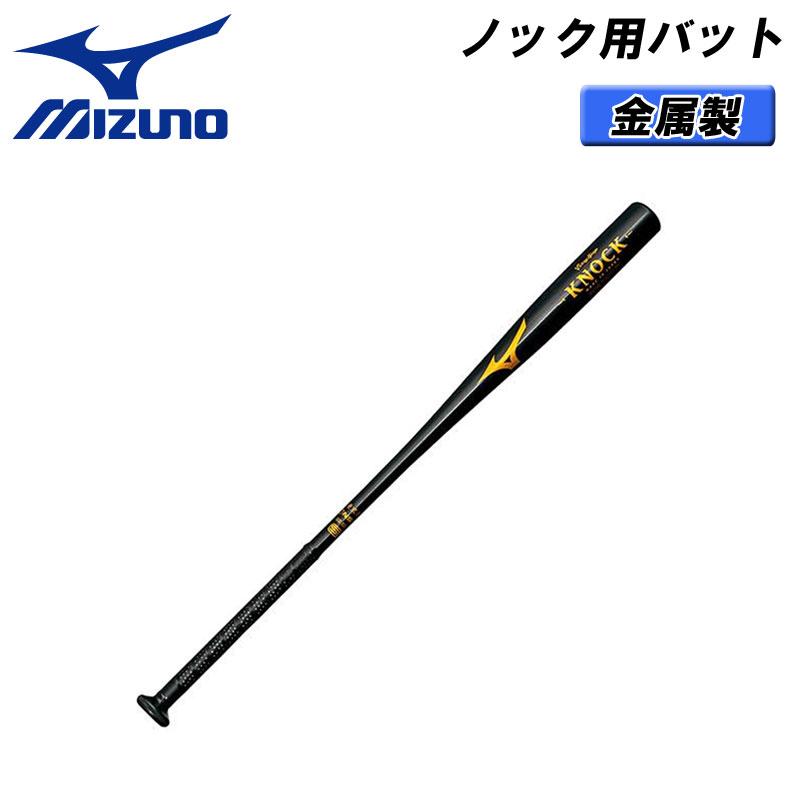 番号シール付き! MIZUNO(ミズノ)硬式/軟式/ソフトボール金属製ノックバット <ビクトリーステージ>(89cm/91cm/平均580g/590g) 野球 ベースボール スポーツ 1cjmk101