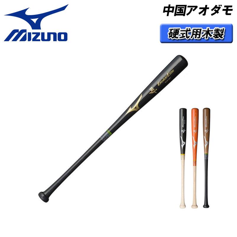 番号シール付き! MIZUNO(ミズノ)硬式用【グローバルエリート】中国アオダモ(木製/84cm/85cm/平均900g) 野球 木製硬式バット ベースボール スポーツ 1cjwh137
