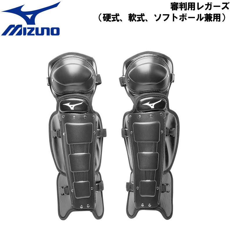 mizuno(ミズノ)審判用レガース 野球用品 ベースボール 審判用品 1djlu110