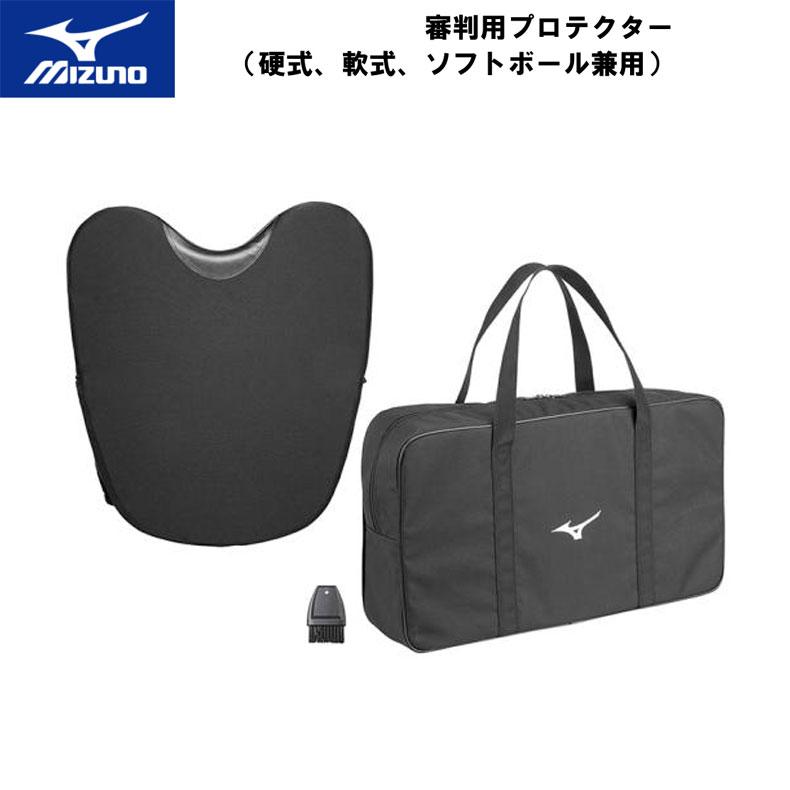 MIZUNO(ミズノ)審判用プロテクター(硬式、軟式、ソフトボール兼用)野球 審判用品 ベースボール 1djpu130