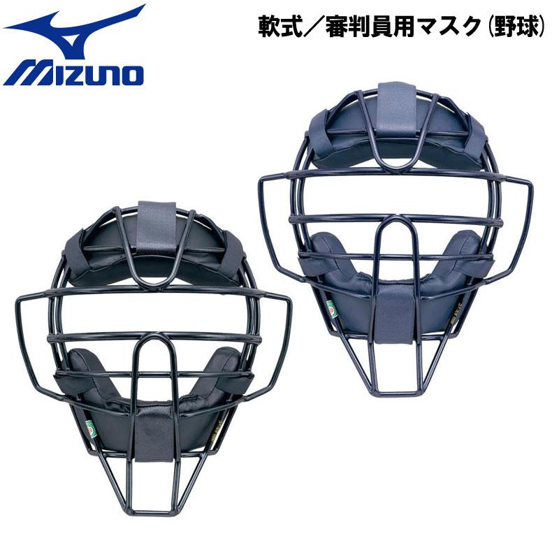 mizuno(ミズノ)軟式/審判員用マスク(野球) 審判用品 や有用品 プロテクター 1djqr110