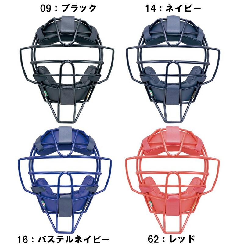 mizuno(ミズノ)軟式/審判員用マスク(野球) 野球用品 スポーツウェア 審判用プロテクター 1djqr140