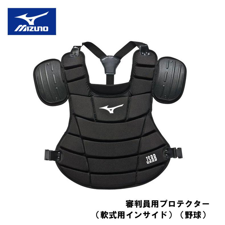 mizuno(ミズノ)審判員用プロテクター 軟式用インサイド 野球 野球用品 ベースボール 審判用品 2ya444