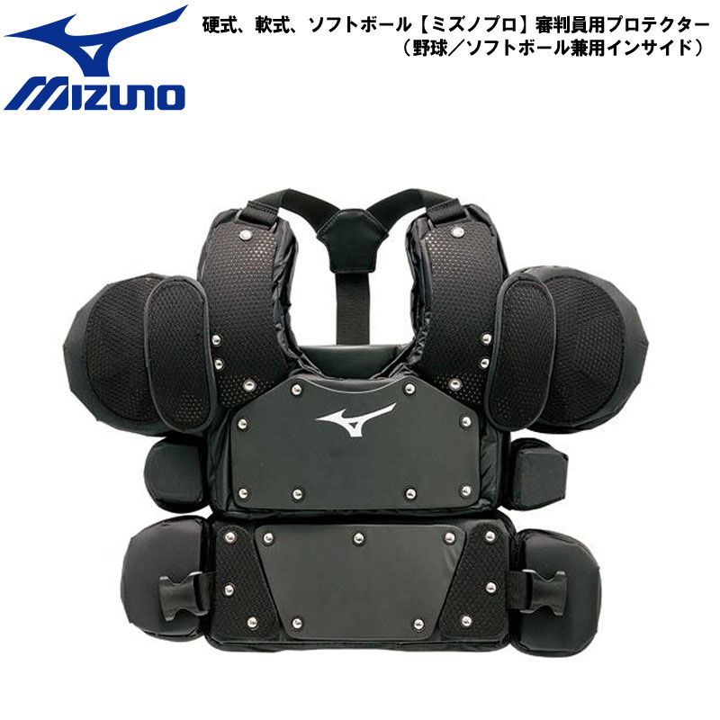mizuno(ミズノ)硬式、軟式、ソフトボール ミズノプロ 審判員用プロテクター 野球 ソフトボール兼用 インサイド ベースボール 審判用品 2ya455