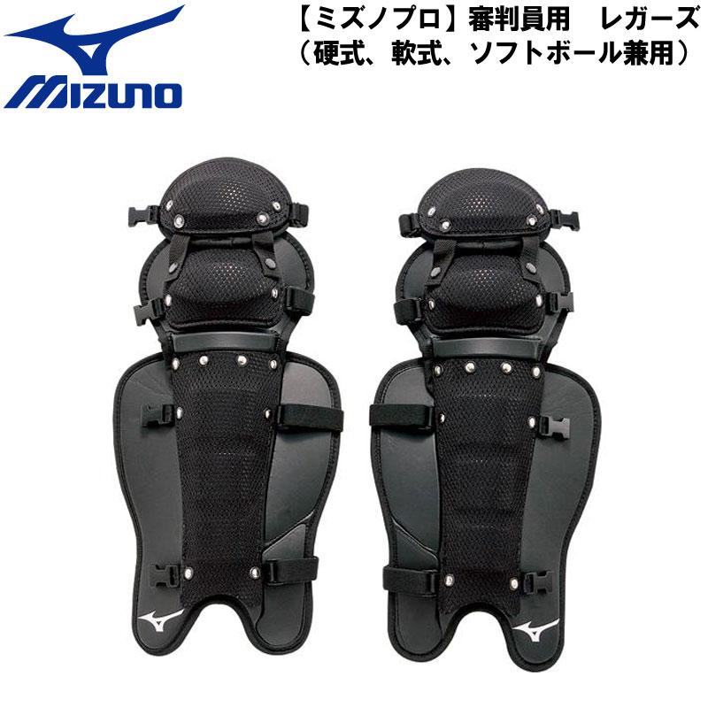 mizuno(ミズノ)硬式・軟式・ソフトボール兼用レガーズ 野球 ベースボール 審判用品 2yl432