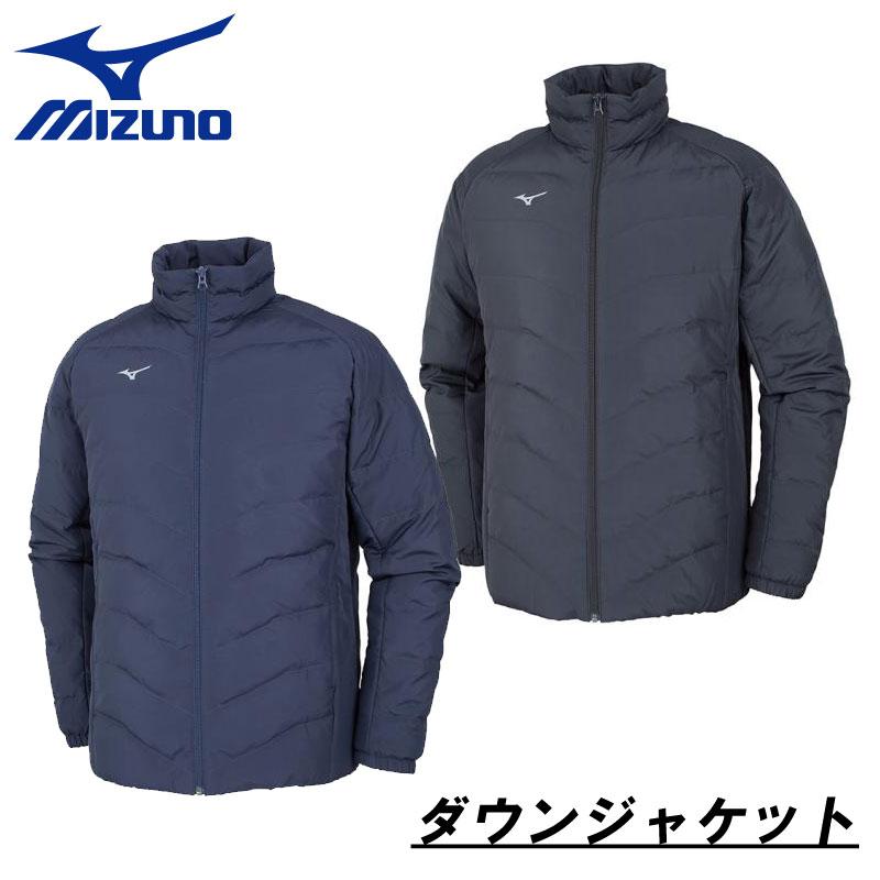 即納可! MIZUNO(ミズノ)ダウンジャケット[ユニセックス] アウター 防寒 部活 登下校 スポーツウェア トレーニングウェア 32me8651