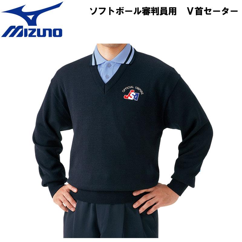 mizuno(ミズノ)ソフトボール審判員用 V首セーター 野球用品 ベースボール 審判用品 52su45