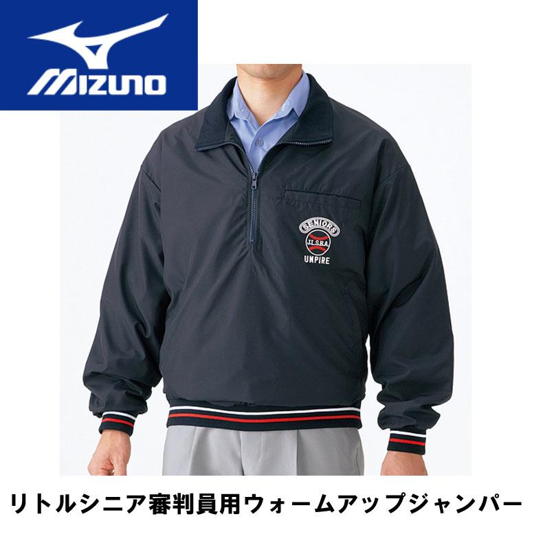 mizuno(ミズノ)リトルシニア審判員用 ウォームアップジャンパー 野球用品 ベースボール 審判用品 52wu54
