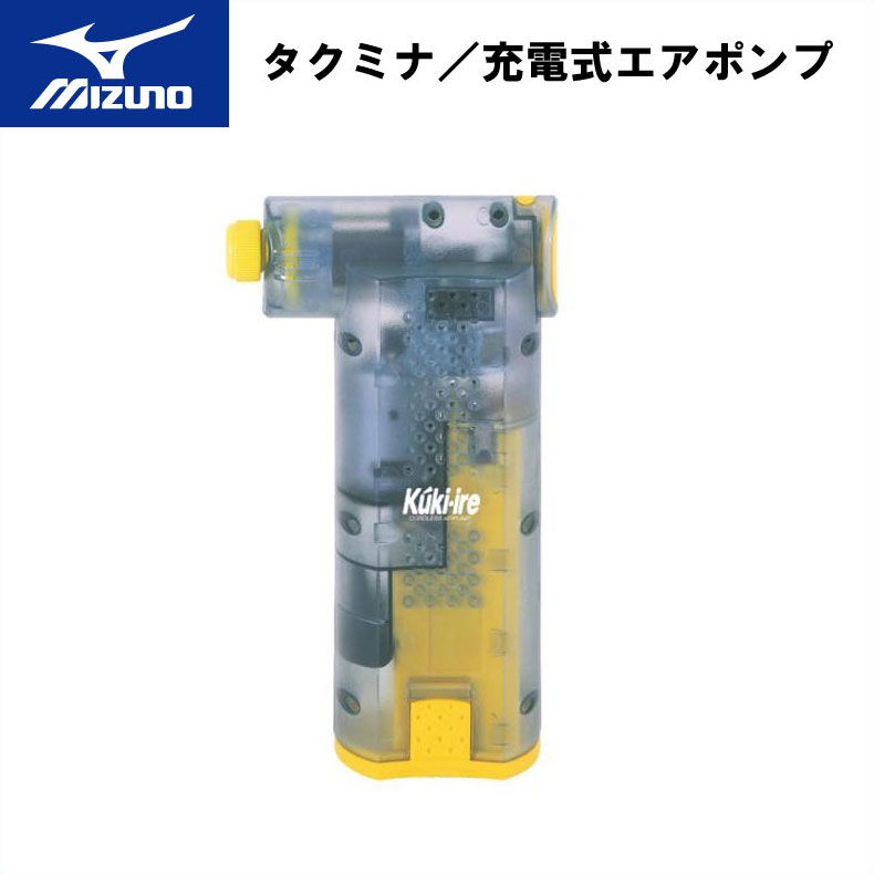 MIZUNO(ミズノ)タクミナ/充電式エアポンプ 空気入れ ボール ラグビー サッカー スポーツ 電動 9za560