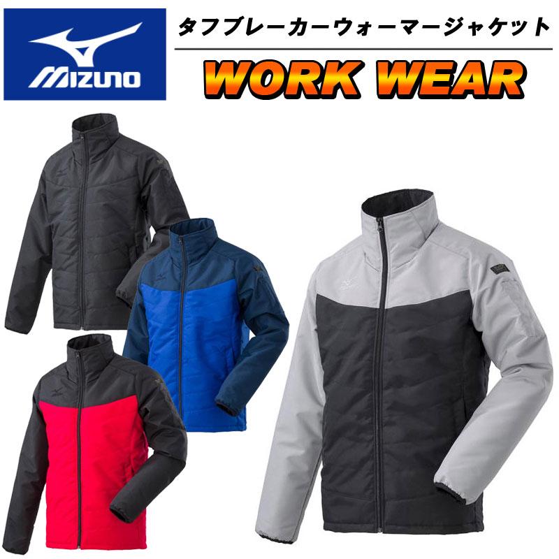 MIZUNO(ミズノ)ブレスサーモタフブレーカーウォーマージャケット[ユニセックス]アウター 上着 仕事着 作業服 作業着 f2je8591