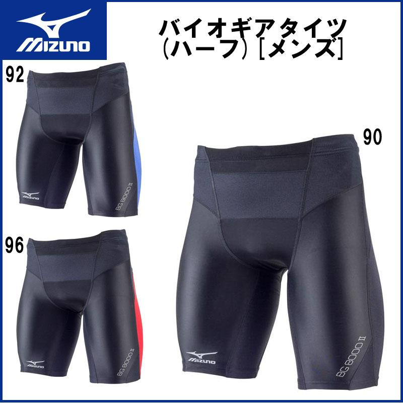 MIZUNO(ミズノ)【BG8000II】バイオギアタイツ(ハーフ)[メンズ] スパッツ インナー アンダー ハーフパンツ ラグビー スポーツウェア トレーニングウェア k2mj6a11