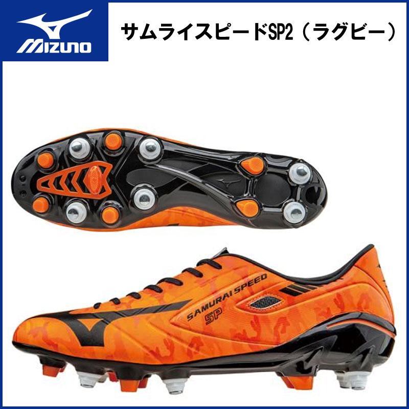 MIZUNO(ミズノ)サムライスピードSP2(ラグビー) シューズ スパイク 靴 スポーツ トレーニング r1ga1610