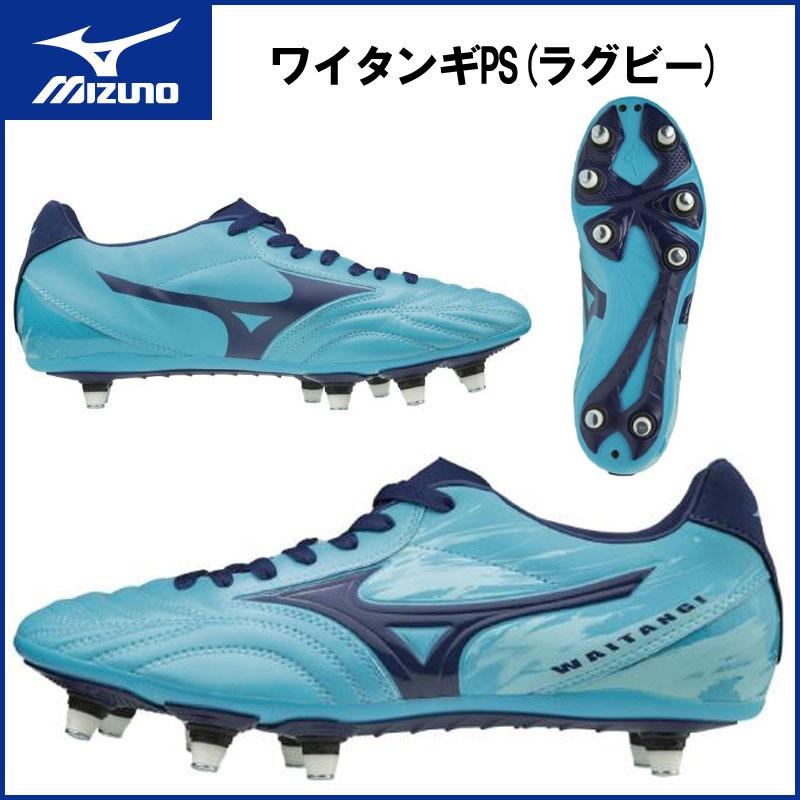 MIZUNO(ミズノ)ワイタンギPS(ラグビー)[メンズ] シューズ スパイク フォワード向け スポーツ トレーニング r1ga1800