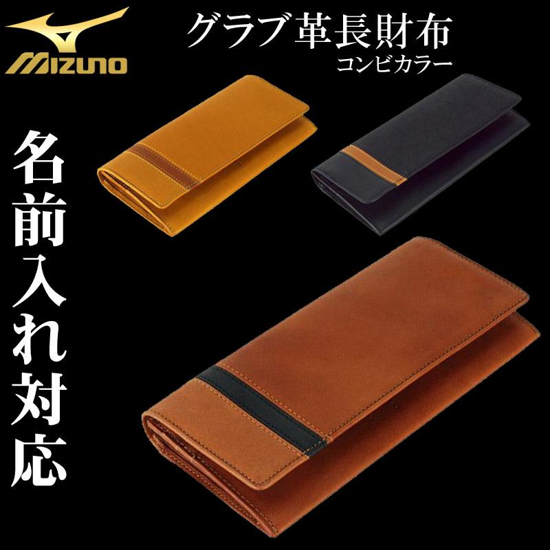 a329d84f08ed MIZUNO(ミズノ)グラブ革長財布(コンビカラー). プロ野球選手のグラブにも使用される牛革を使用しています。  強度と耐久性に優れ、しなやかで美しい本物志向の高級感 ...