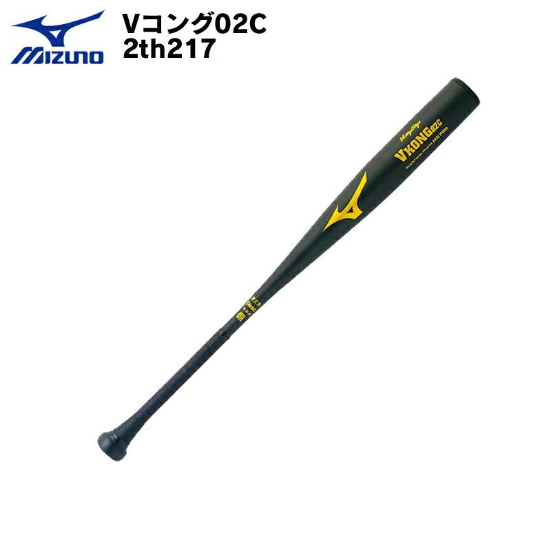 ミズノの野球用バット マート 大決算セール mizuno ミズノ 硬式用 ビクトリーステージ 2th217 Vコング02C