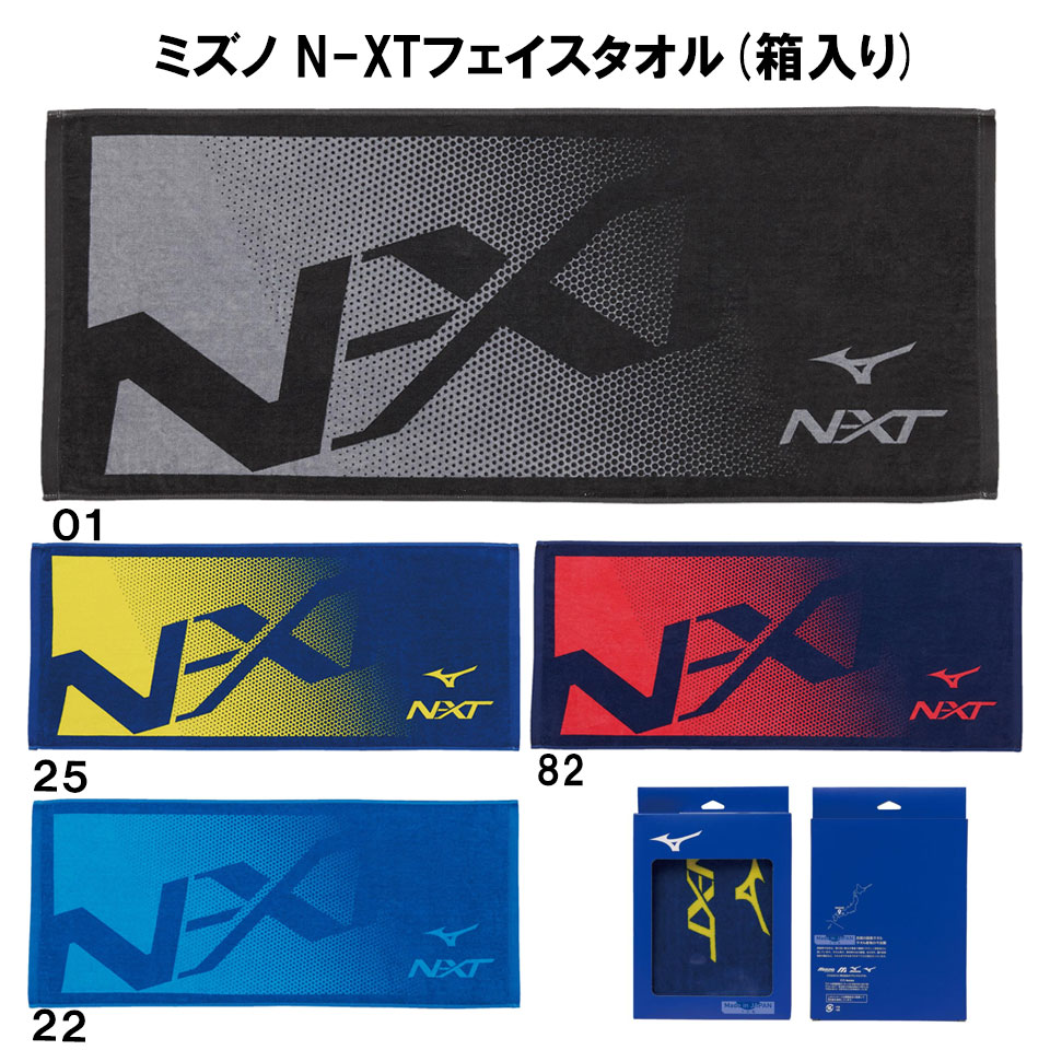 人気ブランド 日本製のフェイスタオル メーカー在庫限り品 名前入れ可能 MIZUNO ミズノ 日本製今治産 N-XTフェイスタオル 箱入り