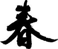 書道家が書く漢字ジップパーカー -季節系- 書道家が魂込めて書いた文字を和柄漢字ジップパーカーにしました。チームで仲間でスタッフでオリジナルジップパーカープリントを 【楽ギフ_名入れ】 pt1 ..