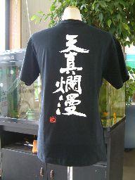オープニング 大放出セール オリジナルTシャツ2枚以上買うと送料無料 筆文字が映える かっこいい和柄プリントTシャツ 天真爛漫 縦書 書道家が書く漢字Tシャツ おもしろTシャツ 販売期間 限定のお得なタイムセール 本物の筆文字を使用したオリジナルプリントTシャツ書道家が書いた文字を和柄漢字Tシャツにしました☆今ならオリジナルTシャツ2枚以上で 送料無料 ☆ 名入れ 誕生日プレゼント pt1 .. 楽ギフ_名入れ