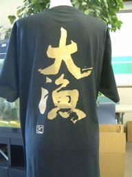 オリジナルTシャツ2枚以上買うと送料無料 筆文字が映える かっこいい和柄プリントTシャツ 大漁 縦書 書道家が書く漢字Tシャツ おもしろTシャツ 本物の筆文字を使用したオリジナルプリントTシャツ書道家が書いた文字を和柄漢字Tシャツにしました☆今ならオリジナルTシャツ2枚以上で 誕生日プレゼント 楽ギフ_名入れ 正規店 再販ご予約限定送料無料 pt1 .. ☆ 送料無料 名入れ
