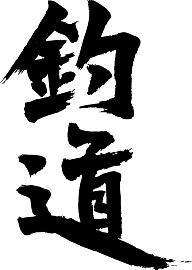 カッコイイからおもしろまで 選べる文字は約2500種類 配送員設置送料無料 卸売り 書道家が書く漢字トレーナー -釣り系- T-timeオリジナルプリントトレーナー カスタムオーダーメイド可能な筆文字トレーナー pt1 .. 楽ギフ_名入れ
