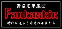 1枚350円 オーダーメイドオリジナル文字ステッカー(8cmX15cm/12cm角/12cm円以内)70枚!! ..