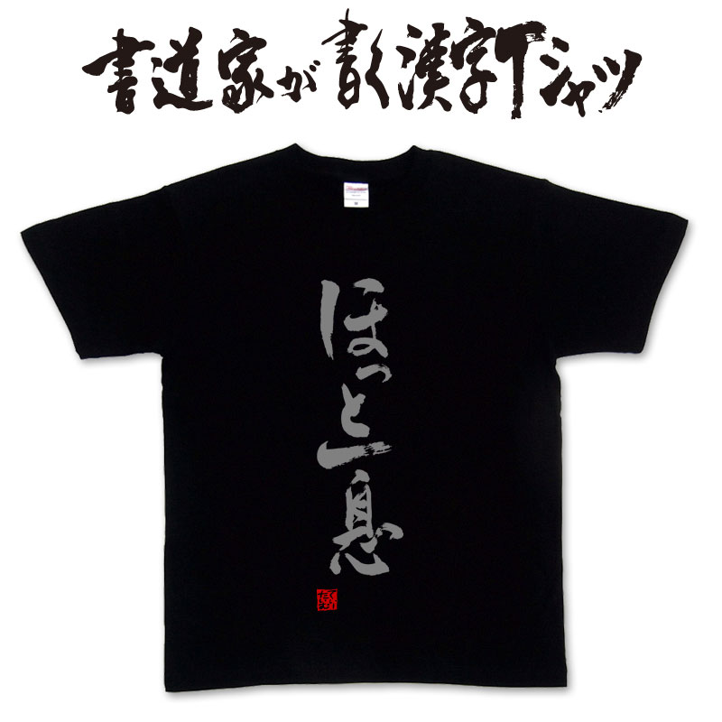 【ほっと一息(縦書)】書道家が書く漢字Tシャツ おもしろTシャツ 本物の筆文字を使用したオリジナルプリントTシャツ書道家が書いた文字を和柄漢字Tシャツにしました☆今ならオリジナルTシャツ2枚以上で【送料無料】☆ 名入れ 誕生日プレゼント 【楽ギフ_名入れ】 pt1 ..:Tシャツ&スポーツ Ttimeせとうち