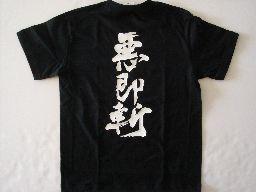 通販 オリジナルTシャツ2枚以上買うと送料無料 筆文字が映える かっこいい和柄プリントTシャツ 悪即斬 縦書 書道家が書く漢字Tシャツ おもしろTシャツ 本物の筆文字を使用したオリジナルプリントTシャツ書道家が書いた文字を和柄漢字Tシャツにしました☆今ならオリジナルTシャツ2枚以上で 送料無料 スーパーセール 誕生日プレゼント ☆ pt1 楽ギフ_名入れ 名入れ ..