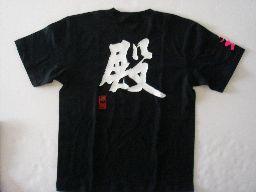 オリジナルTシャツ2枚以上買うと送料無料 筆文字が映える かっこいい和柄プリントTシャツ 値引き 殿 書道家が書く漢字Tシャツ おもしろTシャツ 本物の筆文字を使用したオリジナルプリントTシャツ書道家が書いた文字を和柄漢字Tシャツにしました☆今ならオリジナルTシャツ2枚以上で .. ☆ 販売期間 限定のお得なタイムセール pt1 楽ギフ_名入れ 名入れ 送料無料 誕生日プレゼント