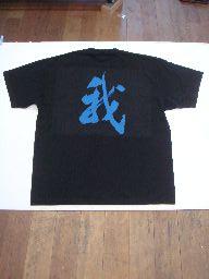 オリジナルTシャツ2枚以上買うと送料無料 筆文字が映える かっこいい和柄プリントTシャツ 我 書道家が書く漢字Tシャツ おもしろTシャツ 本物の筆文字を使用したオリジナルプリントTシャツ書道家が書いた文字を和柄漢字Tシャツにしました☆今ならオリジナルTシャツ2枚以上で .. 楽ギフ_名入れ 名入れ ☆ 誕生日プレゼント pt1 送料無料 入荷予定 日本正規代理店品
