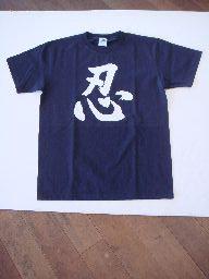 オリジナルTシャツ2枚以上買うと送料無料 筆文字が映える かっこいい和柄プリントTシャツ 忍 ◆高品質 書道家が書く漢字Tシャツ おもしろTシャツ 本物の筆文字を使用したオリジナルプリントTシャツ書道家が書いた文字を和柄漢字Tシャツにしました☆今ならオリジナルTシャツ2枚以上で 名入れ pt1 送料無料 楽ギフ_名入れ 訳あり 誕生日プレゼント ☆ ..